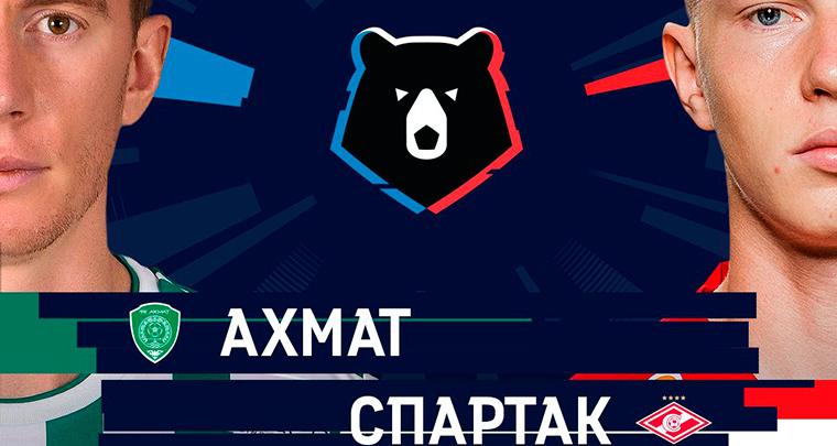 Ахмат - Спартак