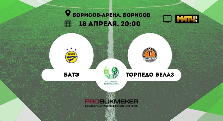БАТЭ - Торпедо-БелАЗ