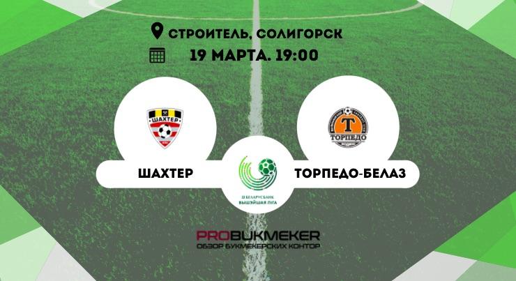 Шахтер Солигорск - Торпедо-БелАЗ