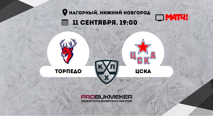 Торпедо - ЦСКА