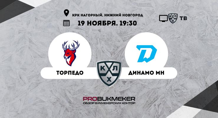 Торпедо - Динамо Минск