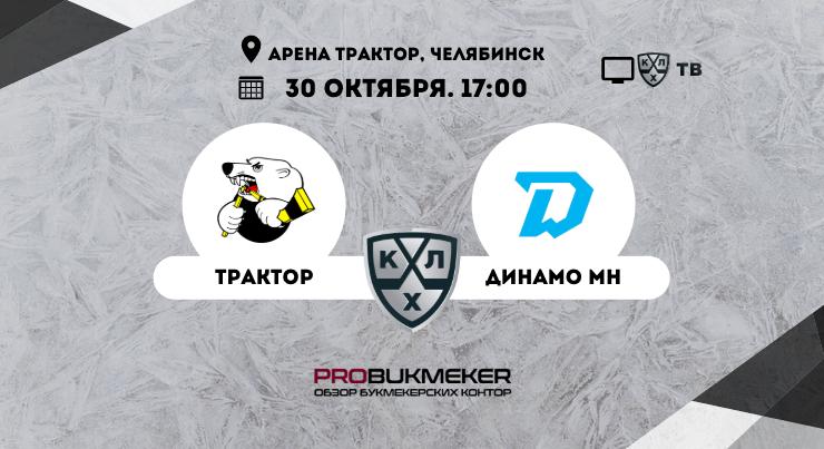 Трактор - Динамо Минск