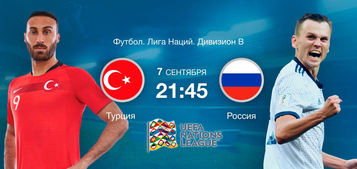 Турция - Россия прогноз на Лигу наций