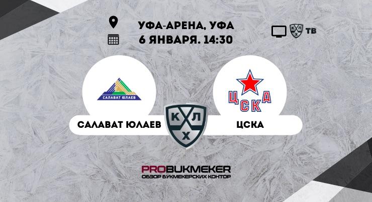 Салават Юлаев - ЦСКА