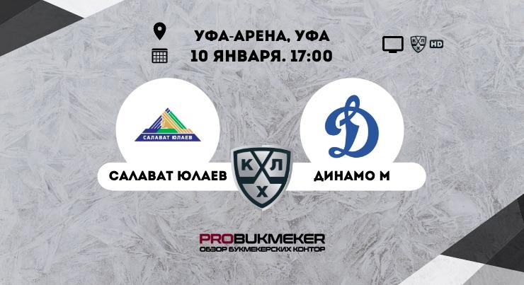 Салават Юлаев - Динамо Москва
