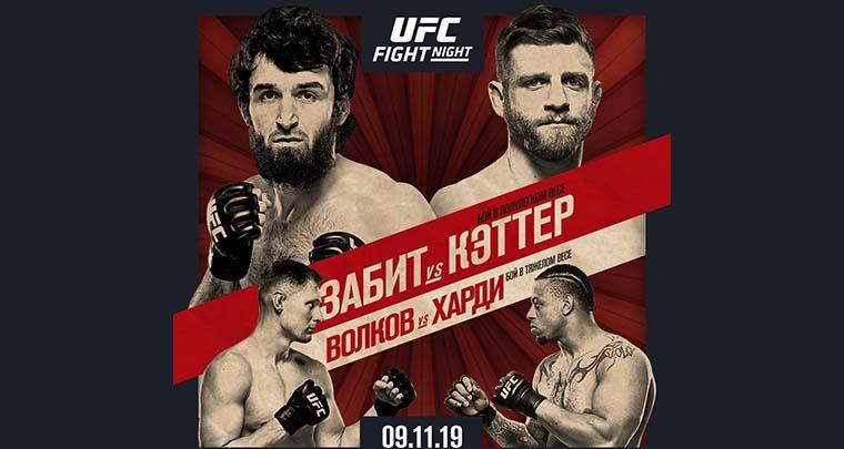 Прогнозы на UFC 163 в Москве