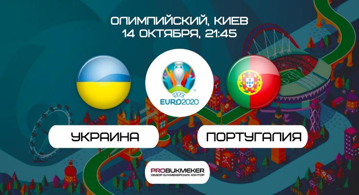 Украина - Португалия