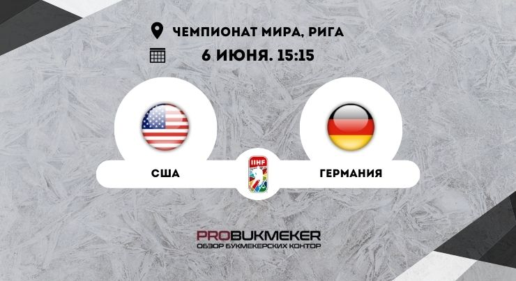 США – Германия