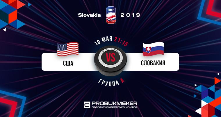 США - Словакия