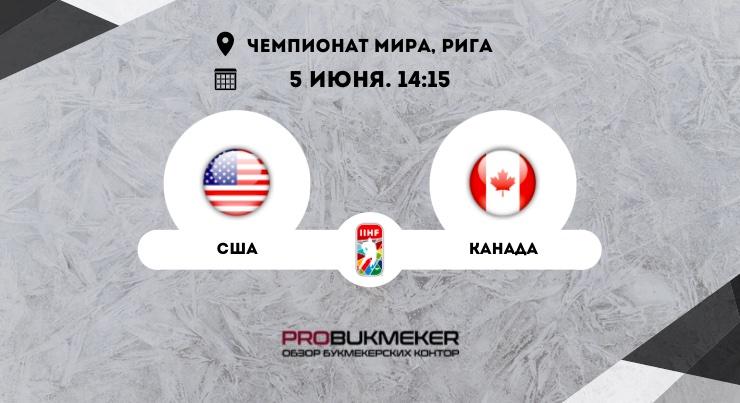 США – Канада