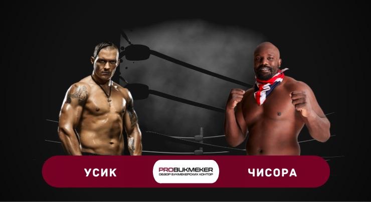 Александр Усик – Дерек Чисора