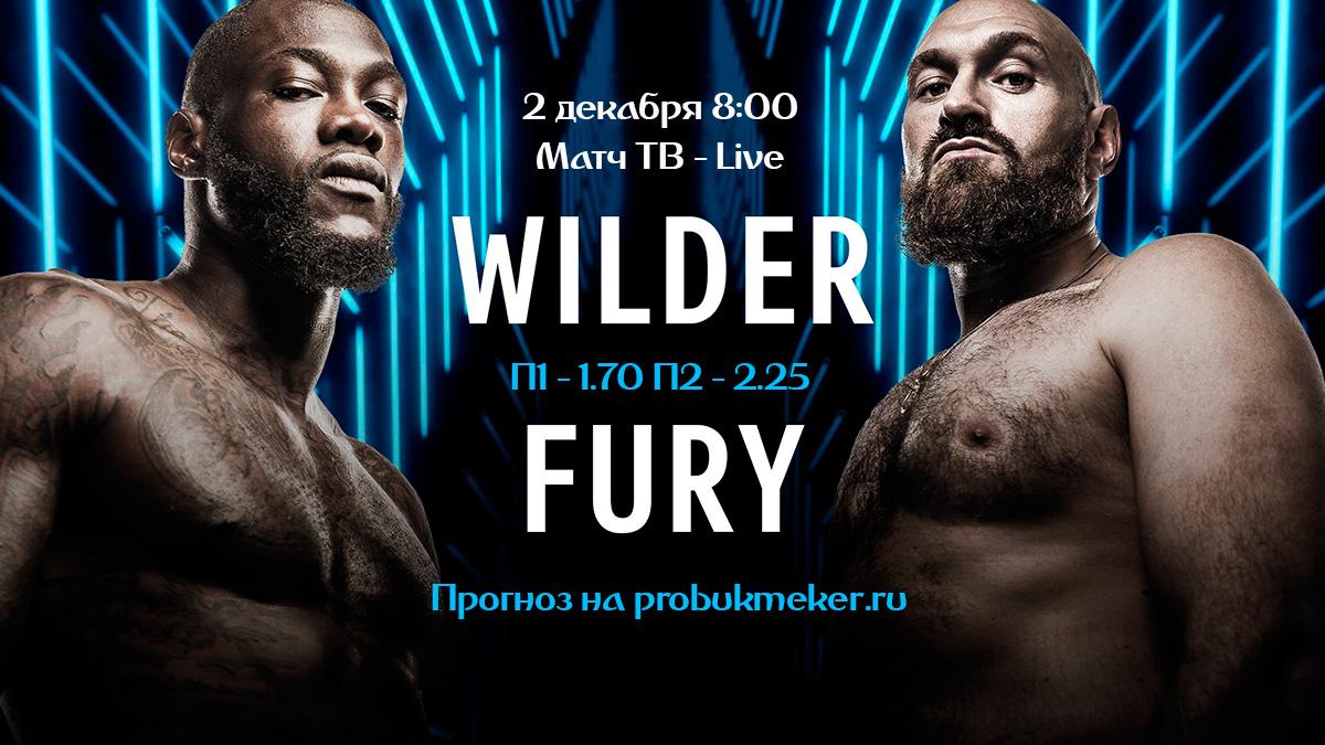 Уайлдер - Фьюри прогноз на бокс