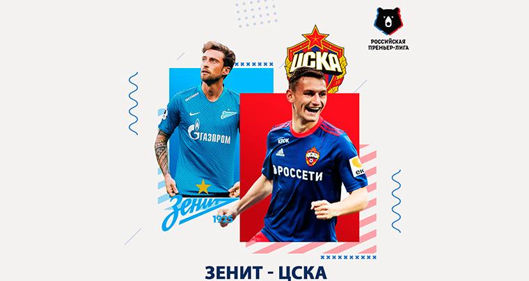 Зенит - ЦСКА