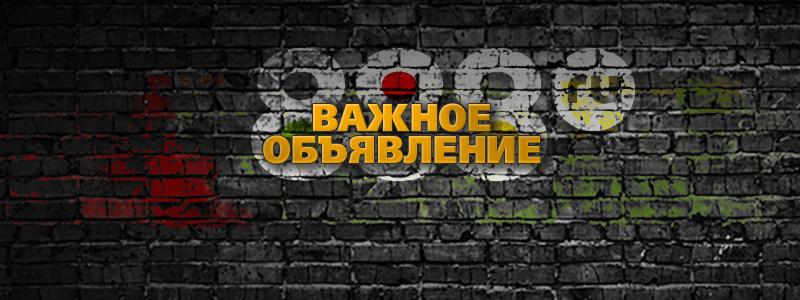 888.ru закрылись