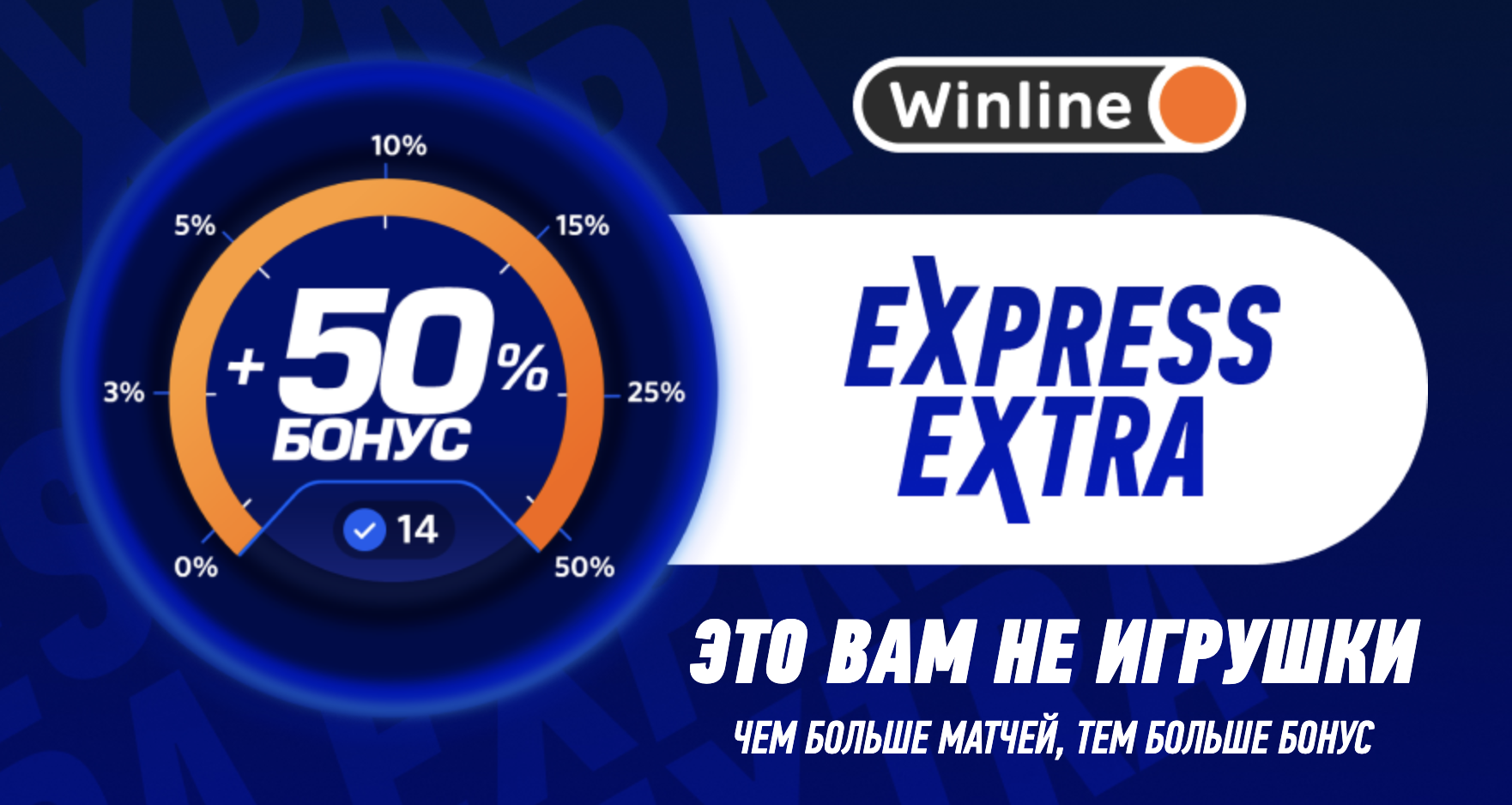 Winline Экспресс Экстра