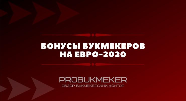 Бонусы букмекеров на Евро-2020 (2021)
