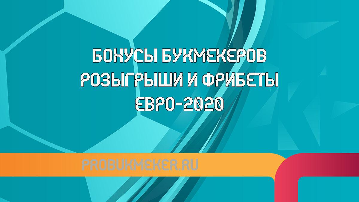 Гид по бонусам к Евро-2020