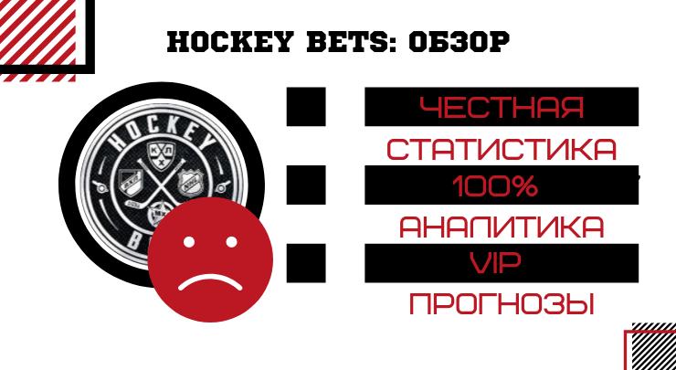 Hockey Bets