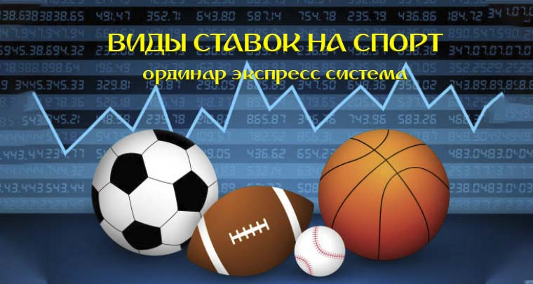 спорт на патент ставка